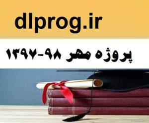 پروژه مهر 98-1397
